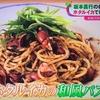 ノンストップ!【ホタルイカの和風パスタ】レシピ