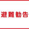 台風12号の接近に伴って各地に避難準備情報・避難勧告を発表!西日本豪雨の被災地でも早めの避難を!