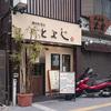 2月21日(水)蒲田で偶然見つけた本格的路面そば店とザ・昭和の立ち食いそば店