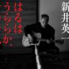 新井英一ライブイン鎌倉Ⅶ「はるはうららか、命の音風」を聴きに行く