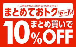 【告知】まとめ買いセール【2018/12/20-12/30】