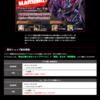 【GEREO】 2回目のオペレーションブローディア開催だぞ!!