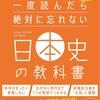 一度読んだら絶対に忘れない 日本史の教科書 山田圭一