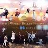 【公演情報】第15回世界バレエ・フェスティバル