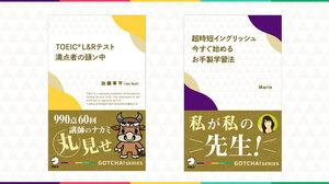 「GOTCHA!新書」第6弾!「TOEIC満点者」の思考が分かる本&今すぐ実践できる「超時短イングリッシュ」