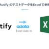複数回実行したAutify テスト結果のテストFail 推移を見るピボットテーブルをExcel で作ってみよう:CData Excel Add-in for Autify 概要