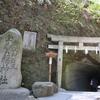 お花見前の鎌倉ハイキング