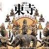 特別展「国宝 東寺 ~空海と仏像曼荼羅~」東京国立博物館 その十九