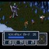 8月7日 SFC『ブレス オブ ファイア 竜の戦士』をプレイし始める