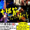 11月3日(日)水道筋ミュージックストリート