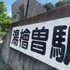 夏の上越線旅③ 湯檜曽駅へ!ループ線路を乗車&撮影