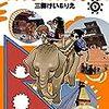 三部けい&りえ先生『非日常的なネパール滞在記』1巻 スクウェア・エニックス 感想。