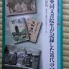 『東亜同文書院生が記録した近代中国』(愛知大学東亜同文書院ブックレット③)再読
