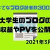 【はてなブログ読者300人】2021年3月分の大学生のブログの収益やPVを公開!