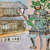 二度目の中山道歩き22日目の2(伏見宿から太田宿への道)