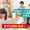 オンライン家庭教師は「中学受験」にも対応できるのか?  【e-Liveについて】
