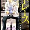 トレース~科捜研の男~ 第7話 錦戸亮、夏子、倉悠貴、萩原聖人、新木優子… ドラマの原作・キャスト・主題歌など…