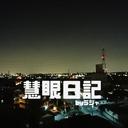 慧眼日記~修羅編~