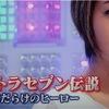 NHK・BSプレミアム「ウルトラセブン伝説」視聴