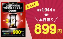 ハイスコアを実現する電子書籍『3週間で攻略 TOEIC(R) L&Rテスト900点!』が本日限り半額以下!