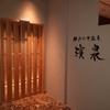 【温浴施設】シェラトン神戸ベイの濱泉を徹底解説!露天風呂やサウナなどでさっぱりした後は湯上りラウンジでゆっくりして疲れ解消!