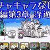 【プレイ動画】未来編第3章 浮遊大陸