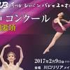 【結果速報】第17回オールジャパンバレエユニオンvol,2(シニア・コンテ)