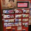 浜松市 一蘭 公式アプリで半替玉が無料!メニューや味の感想は!?