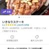 【2020年1月まで】いきなりステーキの肉マネーチャージで21%プレミアムをゲットする裏技