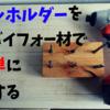ドリルホルダーを、ツーバイフォー材で超簡単に自作する。