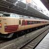 【乗車記】189系運用での最終日 ホリデー快速富士山乗車記(新宿~大月)