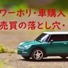 【NZワーホリ】車購入、個人売買にはご注意を【失敗談】