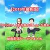 【2019年最新版】アニメ『からかい上手の高木さん2』が見れる動画配信サービスまとめ