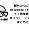 【考察】ビッグローブ、新MVNOブランド「donedone」って何が強みなの? メリット・デメリットをまとめてみた