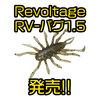 【ジャッカル】沈む虫ルアー「Revoltage RVバグ」発売!通販有