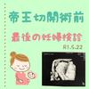 💓最後の妊婦検診🤰~帝王切開術前~