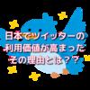 Twitterが日本で知れ渡る様になったそもそもとは??