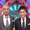 日本で最も有名な日本人を『水曜日のダウンタウン』が調べるとこうなる