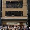 京都三条本店 寿しのむさし 回転寿司の京都番長!ささっと食べられる気軽さがいいね!河原町三条