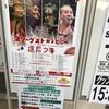 【ネタバレ注意】スターダスト☆レビューライブツアー「還暦少年」レポ(1)