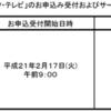 ついに鎌倉にもフレッツテレビの提供開始!