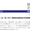 【山陽・阪神・近鉄】緊急事態宣言を受けて減便や行先変更を実施 ~ 終電の繰り上げもあるので注意