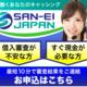 【ヤミ金】サンエイジャパンは違法な金融業者