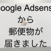 Google Adsense から郵便物が届きました