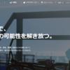 【IPO】ウイングアーク1st【4432】
