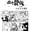 まんが『ニャ郎伝』第二話