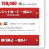 森田賢二氏のClub With-domは138,000円!