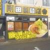 群馬のラーメン店 剛田製麺店