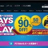 Days of playセールは6月18日まで