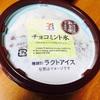 続編 セブンイレブン チョコミント氷をついに実食!